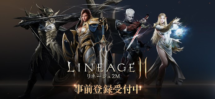 Screenshot 1: Lineage 2M | Japanese
