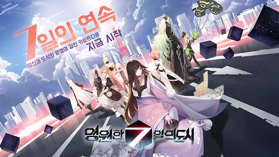 Screenshot 1: City of Forever 7 days | Coreano