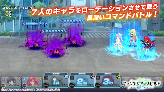 Screenshot 3: Fantasia Re:build
