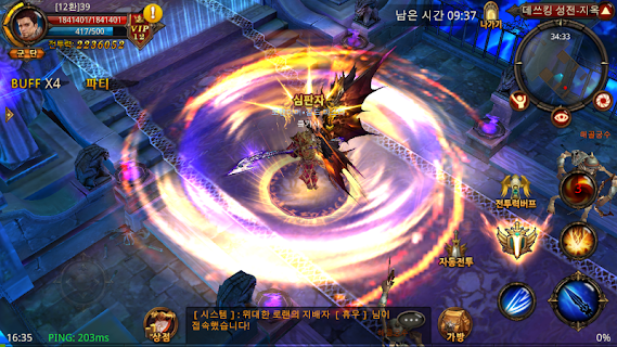 Screenshot 4: MU Origin | Korean
