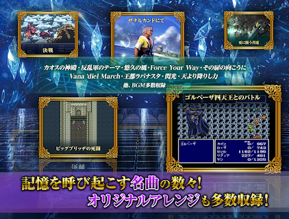 Screenshot 4: FINAL FANTASY Record Keeper | 日本語版