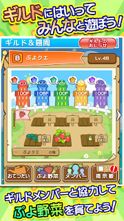 Screenshot 3: Puyopuyo !! Quest