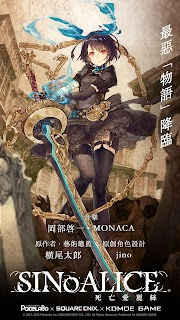 Screenshot 1: SINoALICE | Chinês Tradicional