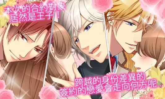 Screenshot 2: Secret Contract Marriage with Prince | Traditional Chinese