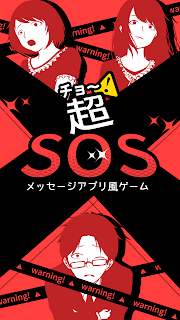 Screenshot 1: 超SOS