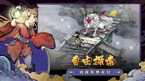 Screenshot 4: Story of Monsters  | Traditional Chinese