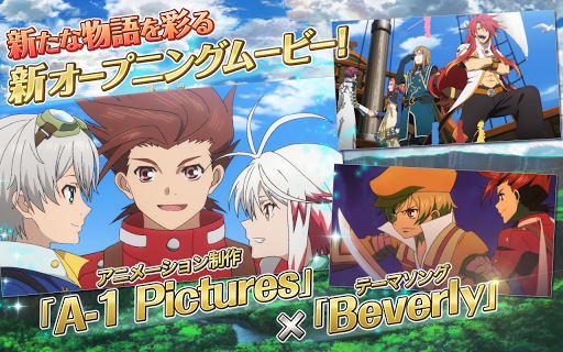 Screenshot 3: Tales of Asteria