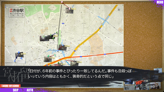 Screenshot 4: CHAOS;CHILD