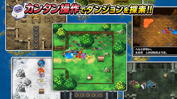 Screenshot 2: Dragon Quest Monsters: Super Light | Japonais