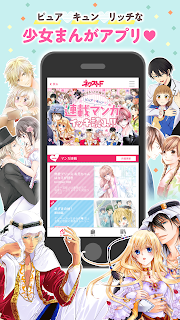 Screenshot 1: Shoujo Manga App Next F