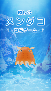 Screenshot 1: Octopus Growing Game