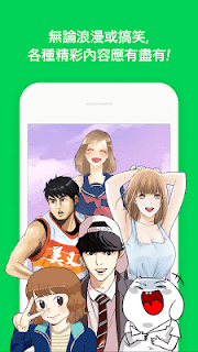 Screenshot 4: LINE Webtoon