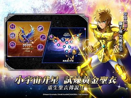 Screenshot 4: Saint Seiya: Galaxy Spirits | Traditional Chinese