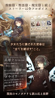 Screenshot 4: SINoALICE | Japanese