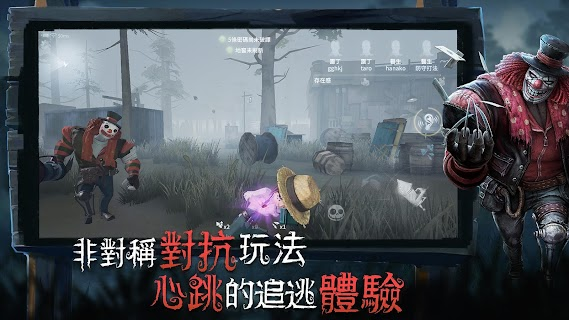 Screenshot 2: Identity V | Chino Tradicional