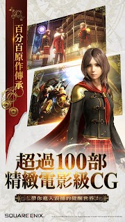 Screenshot 2: Final Fantasy Awakening