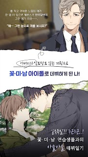 Screenshot 1: Trainee Love Story REMAKE