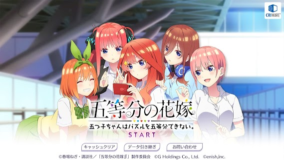 Screenshot 1: The Quintessential Quintuplets: The Quintuplets Can't Divide the Puzzle Into Five Equal Parts | Japanese