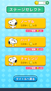 Screenshot 2: Snoopy Solitaire
