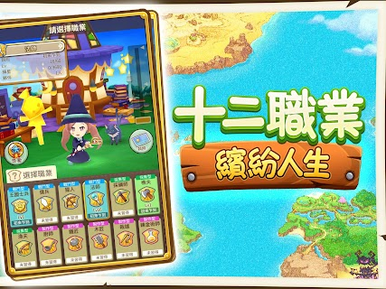 Screenshot 2: Fantasy Life Online | Traditional Chinese