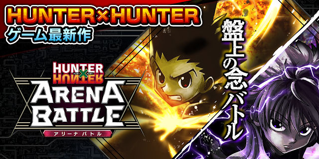 Screenshot 1: Hunter x Hunter Arena Battle