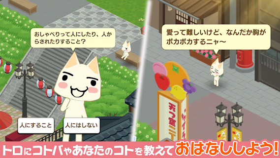 Screenshot 3: Toro to puzzle | Japanese