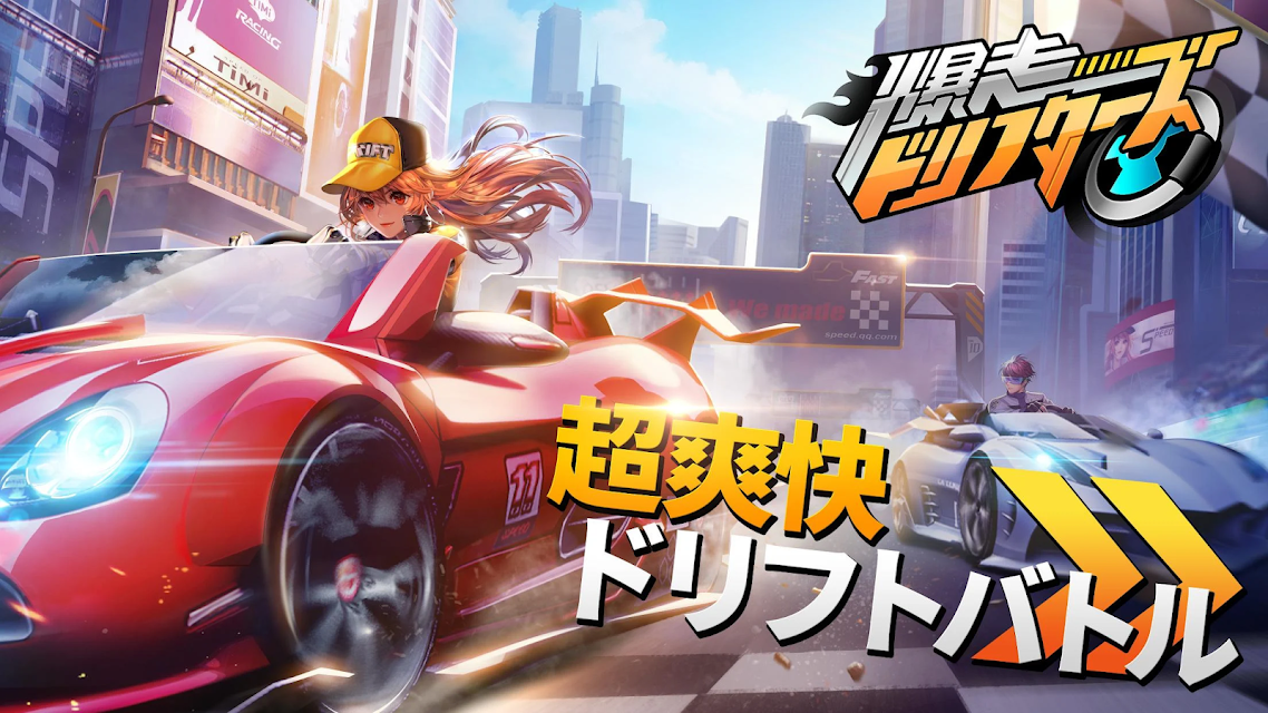 Download Qq Speed M Japanese Qooapp Game Store