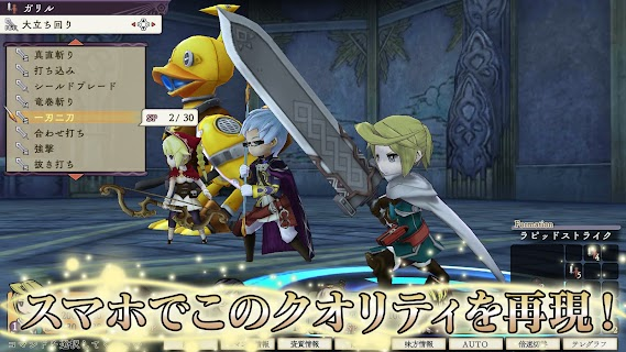 Screenshot 2: The Alliance Alive HD Remastered RPG