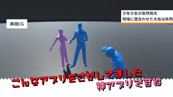 Screenshot 4: 再現 CG Maker