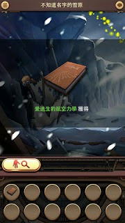Screenshot 4: 超越境界 Beyond The Bounds