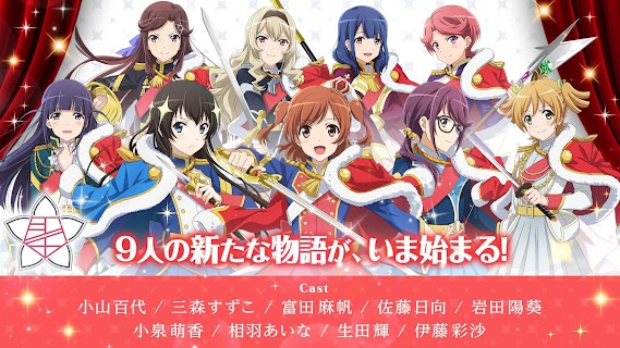 Screenshot 4: Revue Starlight Re LIVE | Japanese