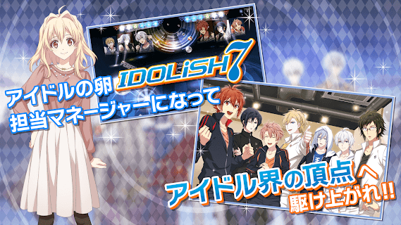 Screenshot 2: IDOLiSH7 | Japanese