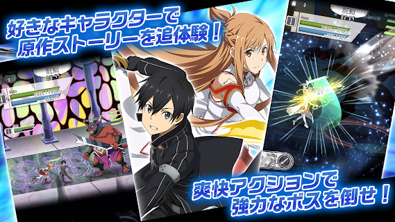 Screenshot 1: SWORD ART ONLINE: Memory Defrag | Japanese