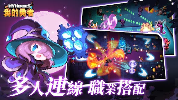 Screenshot 3: My Heroes – Dungeon Adventure | Traditional Chinese