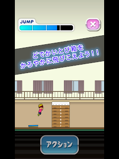 Screenshot 4: Tony's Jump Box Grand Prix