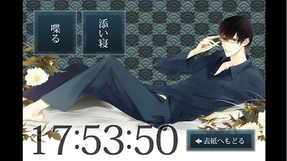 Screenshot 3: Sleepy TIme Boyfriend Kakeru ver.