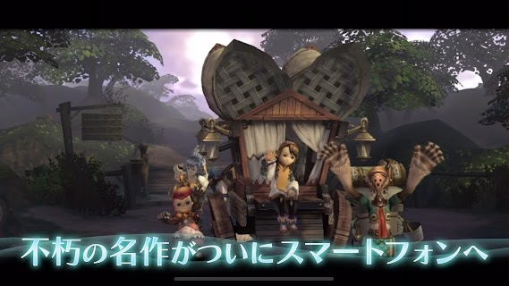Screenshot 2: FINAL FANTASY CRYSTAL CRONICLES | Japanese