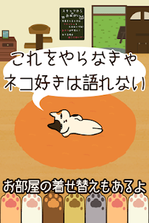 Screenshot 1: Clingy Cat Cafe