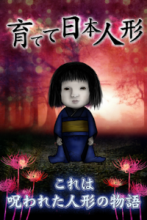 Screenshot 1: JapaneseDoll