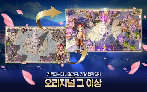 Screenshot 2: Ragnarok Origin | Korean