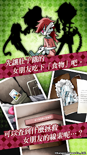 Screenshot 2: 喪屍女友2 -TheLOVERS- | 國際版