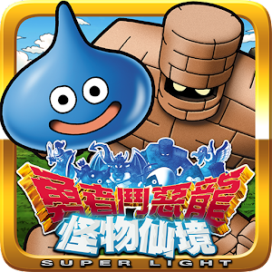Icon: Dragon Quest Monsters: Super Light | Chinês Tradicional
