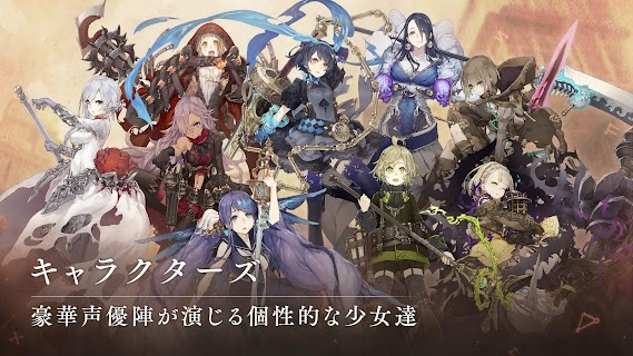 Screenshot 2: SINoALICE | Japanese