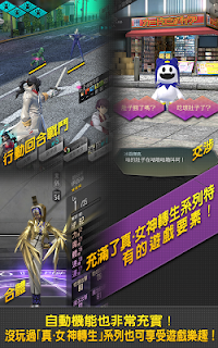 Screenshot 2: SHIN MEGAMI TENSEI Liberation Dx2 | Chinois Traditionnel