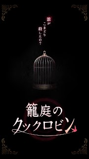 Screenshot 1: The Caged Garden Cock Robin | Japanese