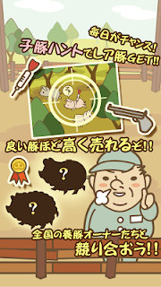 Screenshot 4: Pig Farm | Japonês