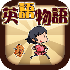 Icon: English Quiz【Eigomonogatari】