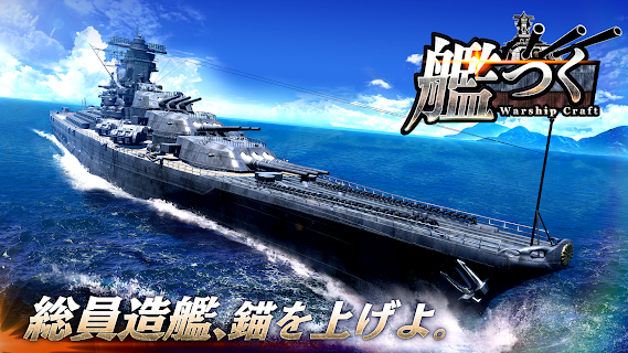 Screenshot 1: 칸츠쿠-Warship Craft-