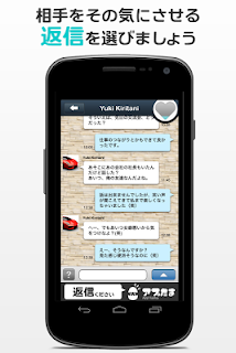 Screenshot 2: Reply Me, Please | Japanese