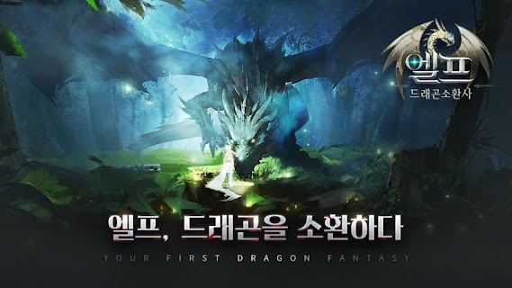 Screenshot 1: Elf: Dragon Summoner